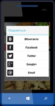 Чудо – кулинар screenshot 4