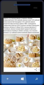 Чудо – кулинар screenshot 1