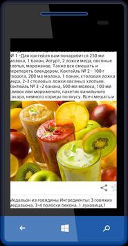 Чудо – кулинар screenshot 3