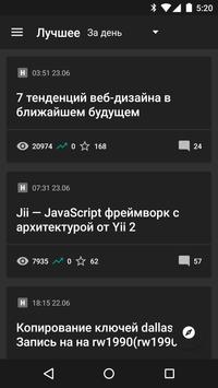 GeekHabr (не поддерживается) apk screenshot