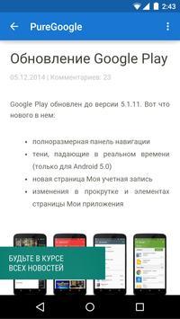PureGoogle poster