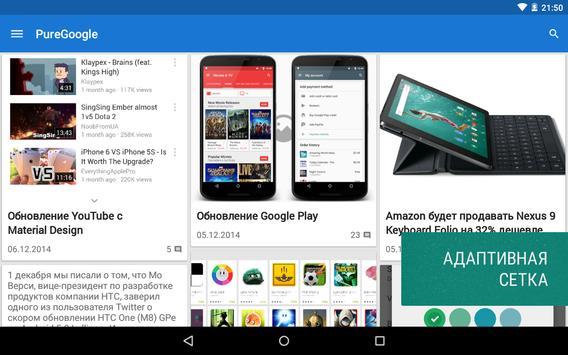 PureGoogle apk screenshot
