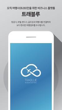 오직 여행사(B2B)만을 위한 비즈니스 플랫폼, 트래블루 poster