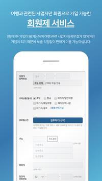 오직 여행사(B2B)만을 위한 비즈니스 플랫폼, 트래블루 screenshot 1