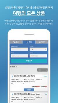 오직 여행사(B2B)만을 위한 비즈니스 플랫폼, 트래블루 screenshot 2