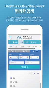 오직 여행사(B2B)만을 위한 비즈니스 플랫폼, 트래블루 screenshot 3