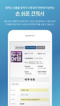 오직 여행사(B2B)만을 위한 비즈니스 플랫폼, 트래블루 screenshot 4