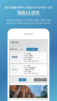 오직 여행사(B2B)만을 위한 비즈니스 플랫폼, 트래블루 screenshot 5