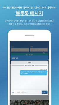 오직 여행사(B2B)만을 위한 비즈니스 플랫폼, 트래블루 screenshot 6