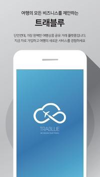 오직 여행사(B2B)만을 위한 비즈니스 플랫폼, 트래블루 screenshot 7