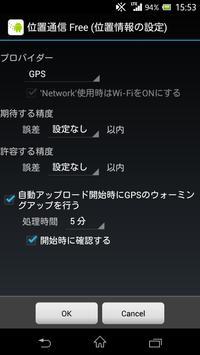 位置通信 Free apk screenshot
