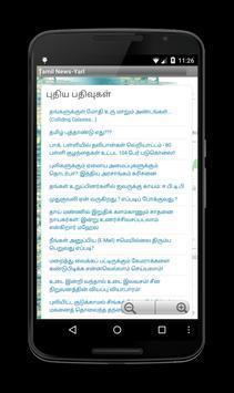 Tamil News Daily Papers apk screenshot