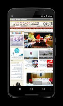 Gulf News Papers apk screenshot