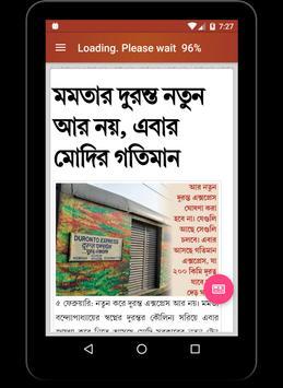 Bengali News screenshot 11