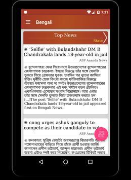 Bengali News Daily Papers apk screenshot