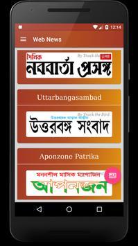 Bengali News screenshot 1