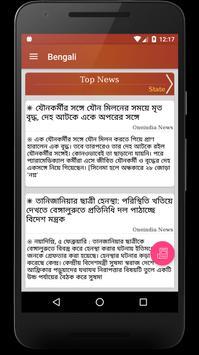 Bengali News screenshot 3