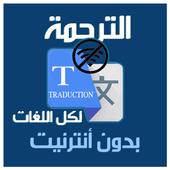 ترجمة فورية بدون انترنت 2017 icon