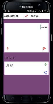 ترجمة سريعة بدون انترنت screenshot 1
