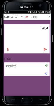 ترجمة سريعة بدون انترنت screenshot 5