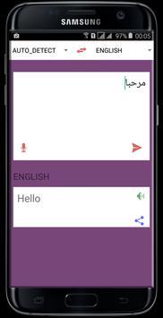 ترجمة سريعة بدون انترنت screenshot 6