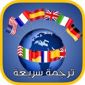 ترجمة سريعة بدون انترنت icon