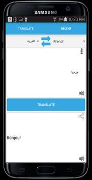 ترجمة سريعة بدون انترنت apk screenshot