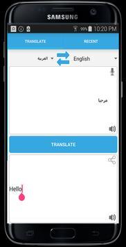 ترجمة سريعة بدون انترنت poster