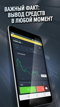 Бинарные опционы - ProfitPlaу screenshot 4