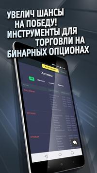 Бинарные опционы - ProfitPlaу screenshot 5