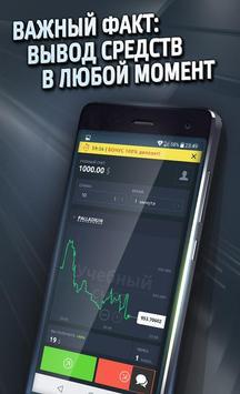Бинарные опционы - ProfitPlaу screenshot 1