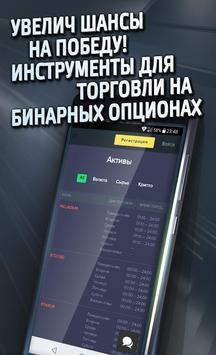Бинарные опционы - ProfitPlaу screenshot 2