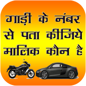 RTO Vehicle Owner Details - How To icon
