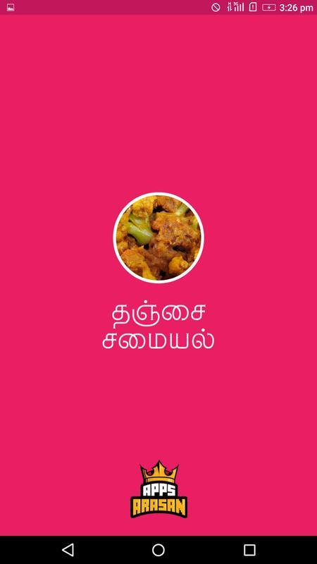 Tradional tanjore recipes thanjavur samayal food apk download free tradional tanjore recipes thanjavur samayal food apk screenshot forumfinder Images