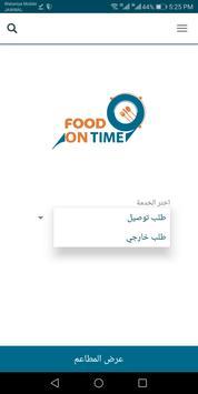 Food on time screenshot 1