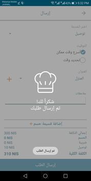 Food on time screenshot 6