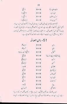 Eid-ul-Adha Recipes apk screenshot