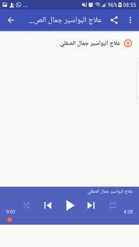 علاج البواسر طبيعيا بالاعشاب 2018 screenshot 4