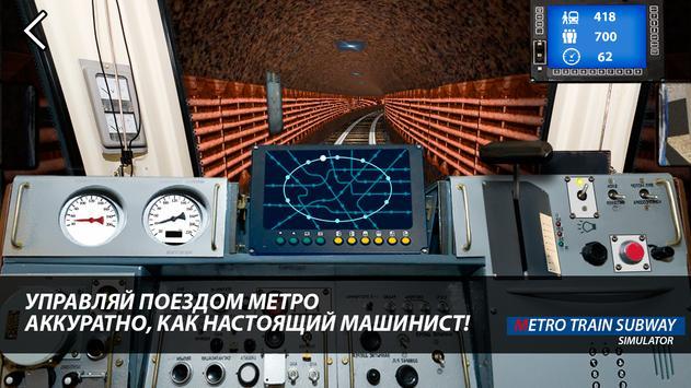 Симулятор метро poster