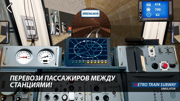 Симулятор метро apk screenshot