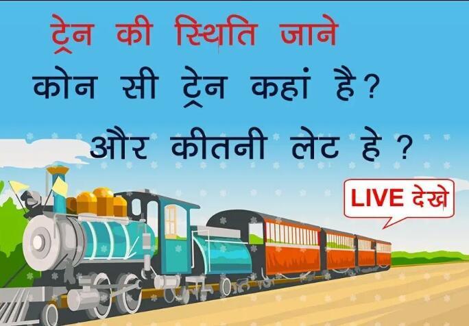 Train Live Status,PNR Status,IndianRail Info Hindi for