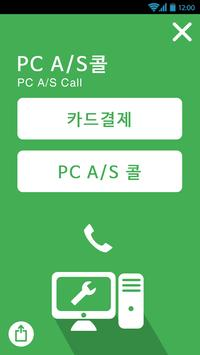 PC A/S콜 screenshot 1