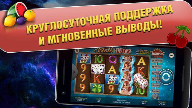 Клуб игровые автоматы - вулкан screenshot 5