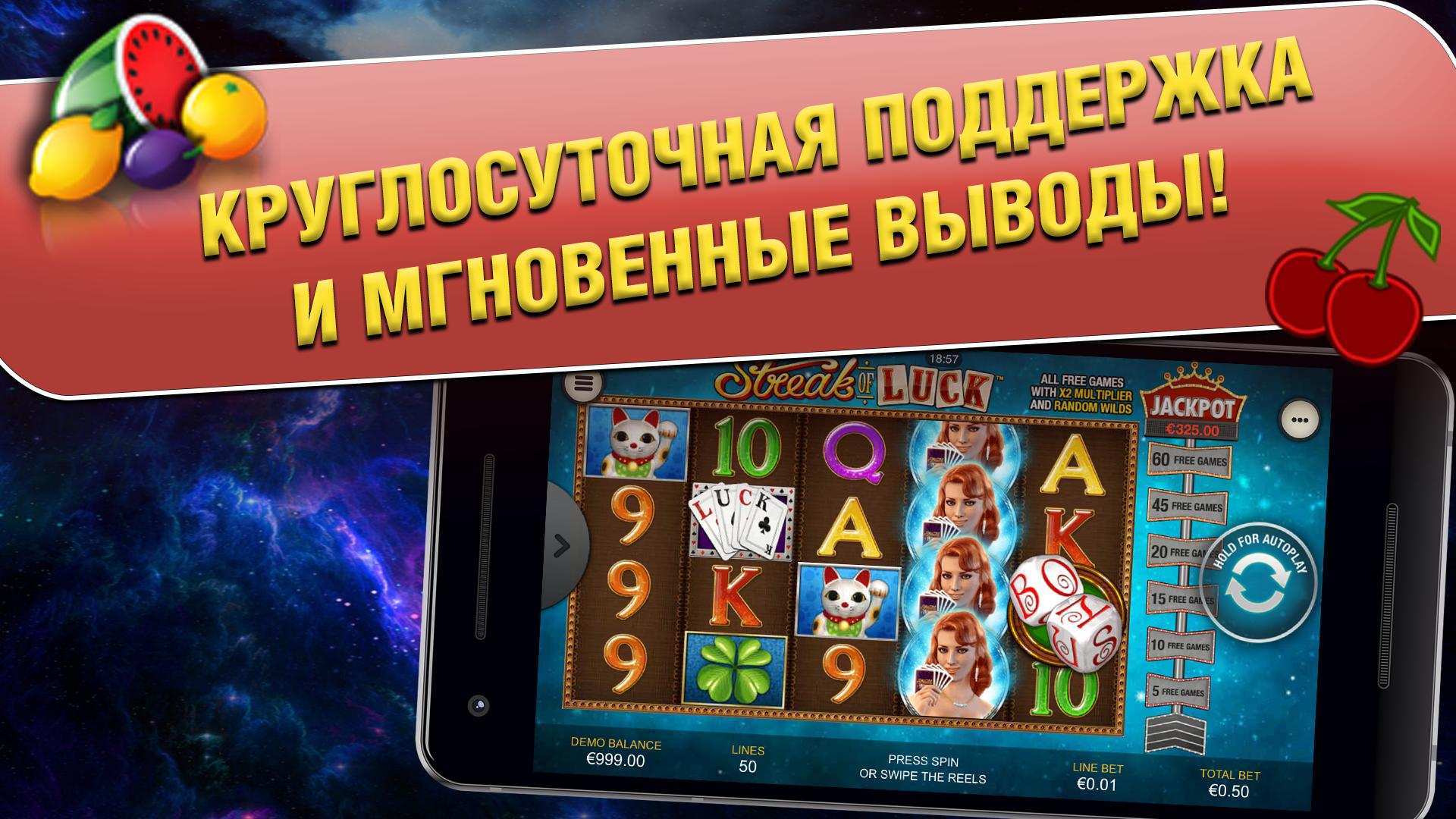 Игровые автоматы вулкан для андроид скачать бесплатно стоит ли открывать интернет казино