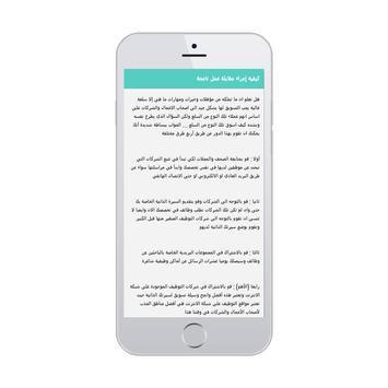 كيفية إجراء مقابلة عمل ناجحة apk screenshot