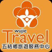 五結鄉旅遊服務中心 icon