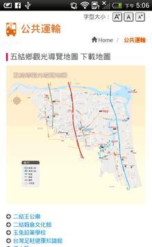 五結鄉旅遊服務中心 screenshot 3