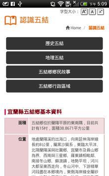 五結鄉旅遊服務中心 screenshot 1