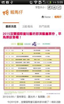 五結鄉旅遊服務中心 apk screenshot