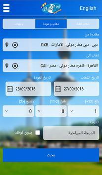 Booking Kuwait apk screenshot